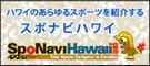 ハワイスポーツ情報サイト【スポナビハワイ】ハワイのスポーツイベント予約はスポナビハワイへ