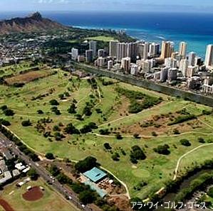 オアフ島ゴルフ場・ランキング2012 お薦めの市営ゴルフ場は? 誰でもプレイできる市営ゴルフ場。